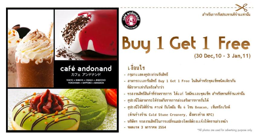 ฟรี! คูปองซื้อ 1 แถม 1 ที่ร้าน Cafe Andonand อร่อยกับโดนัทอันโดนัน 1 แถม 1