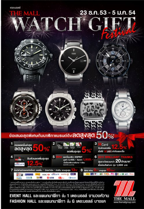 The Mall Watch Gift Festival นาฬิกาลด 50%
