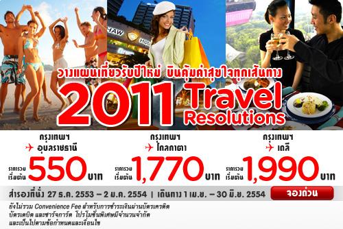 โปรโมชั่นแอร์เอเชีย 2011 Travel Resolution : วางแผนเที่ยวรับปีใหม่ บินคุ้มค่าสุขใจทุกเส้นทาง