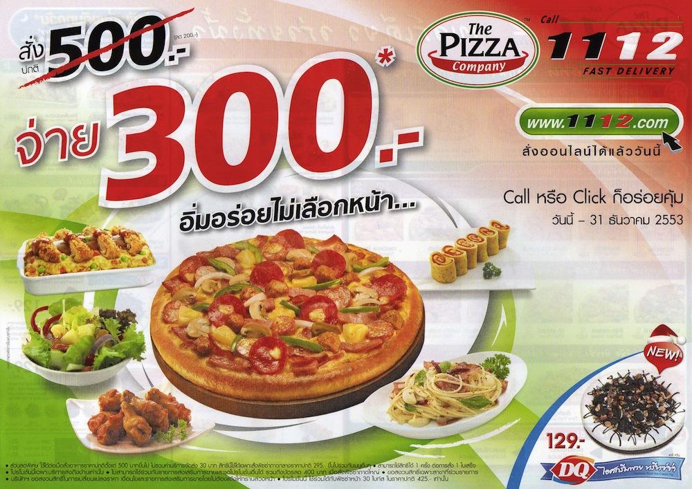 โบรชัวร์โปรโมชั่น The Pizza Company Delivery 1112 (ธค.53) สั่ง 500 จ่าย 300