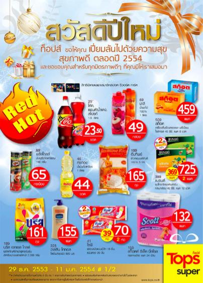รวมโบรชัวร์โปรโมชั่น Tops Super Market (29ธค.53)