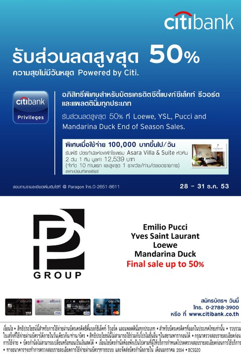 CitiBank Promotion รับส่วนลดสูงสุด 50% ที่ Loewe , YSL , Emilio Pucci และ Mandarina Duck End of Season Sales