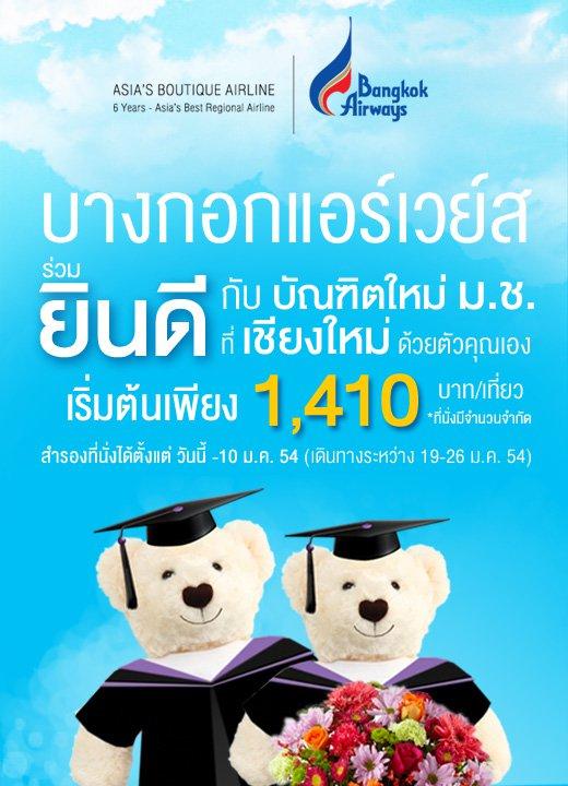 โปรโมชั่น Bangkok Airways บินเชียงใหม่ลด 15%เริ่มต้นที่ 1,510 บาท