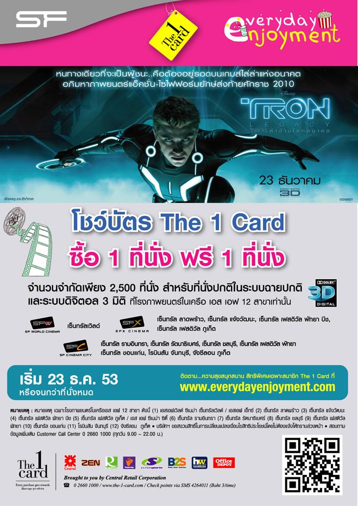 ดู Tron Legacy 3D ที่ SF แบบ 1 ฟรี 1 กับ The 1 Card