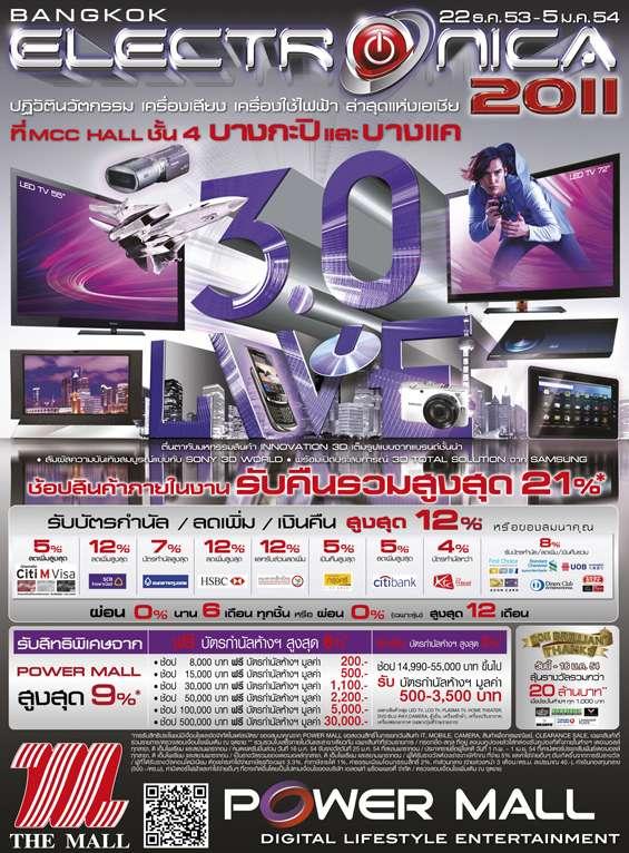 โปรโมชั่น Power Mall Bangkok Electronica 2011
