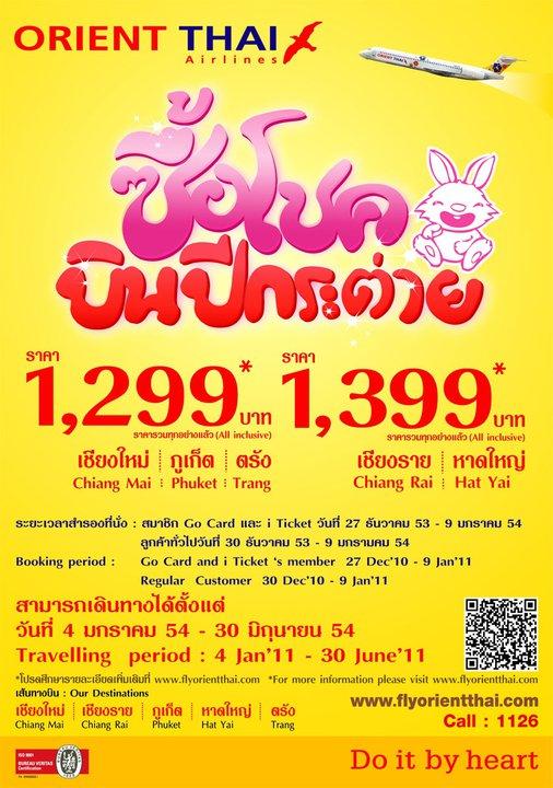 โปรโมชั่นโอเรียนท์ไทย ซื้อโชค บินปีกระต่าย โปรโมชั่นต้อนรับปีใหม่บินกรุงเทพ - เชียงใหม่ - ภูเก็ต - ตรัง แค่ 1,299.-