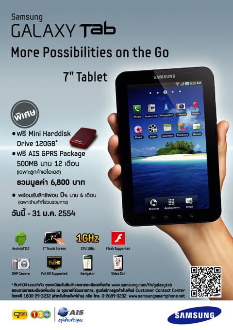 โปรโมชั่น Samsung Galaxy Tab ส่งท้ายปี รับของแถมมากมายพร้อมสิทธิ์ผ่อน 0% 6 เดือน