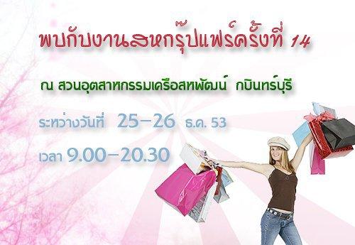 งานสหกรุ๊ปแฟร์ ครั้งที่14 ที่สวนอุตสาหกรรมเครือสหพ้ฒน์ กบินทร์บุรี
