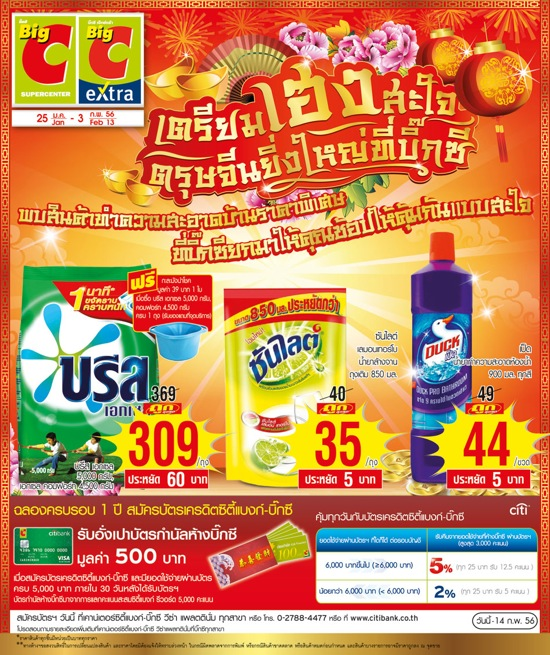Brochure Promotion BigC Chinese New Year 2013 25Jan2013 P1.jpeg