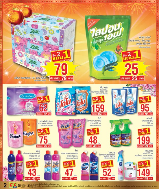 Brochure Promotion BigC Chinese New Year 2013 25Jan2013 P2