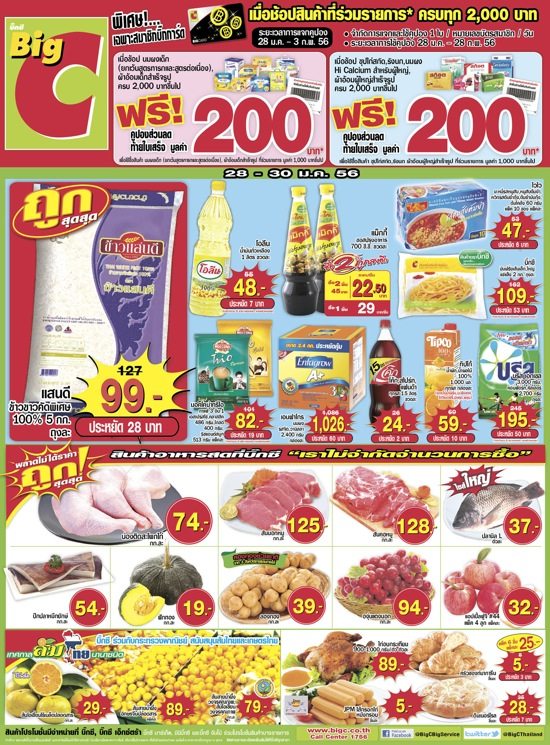 Brochure Promotion BigC Chinese New Year 2013 25Jan2013 P3
