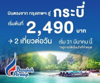 Promotion Bangkok Airways 2013 Krabi Best Deals