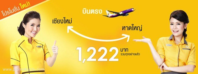 Promotion Nokair 2013 Direct Flight Chiangmai-Hat Yai Only 1,222.- [Jan.2013]