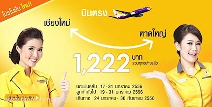 Promotion-Nokair-2013-Direct-Flight-Chiangmai-Hat-Yai-Only-1222-Jan.2013-thumb copy