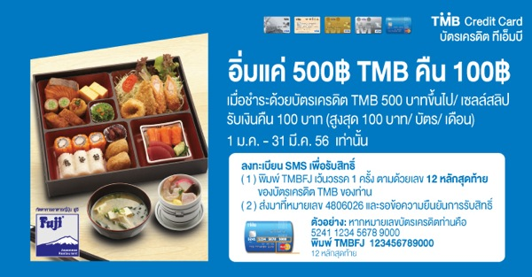 Promotion-TMB-Credit-Card-Get-Credit-Refund-at-Fuji-Restaurant-2013-full.jpg