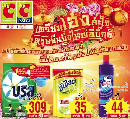 brochure-promotion-bigc-chinese-new-year-2013-25jan2013.jpg