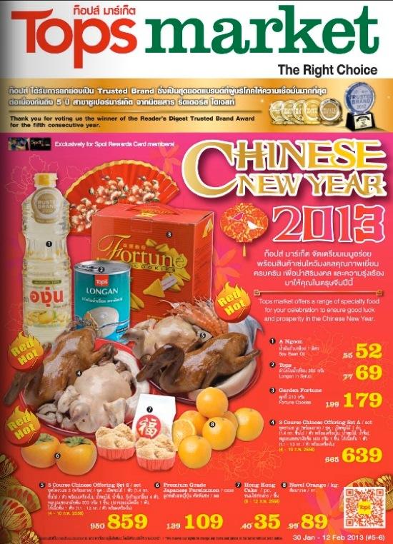 brochure promotion tops market 30 jan2013
