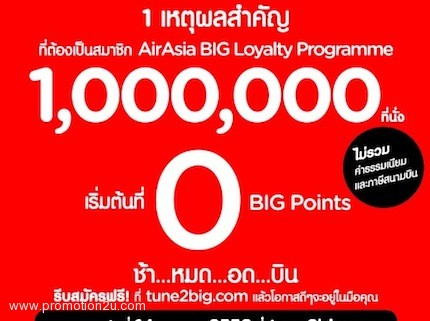 Promotion BIG Free Seats 0 Point 1,000,000 Seats [13 Jan.2013]