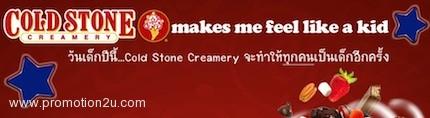 โปรโมชั่นไอศกรีม Cold Stone ราคาพิเศษ 69.- บาท ( ม.ค.56 )
