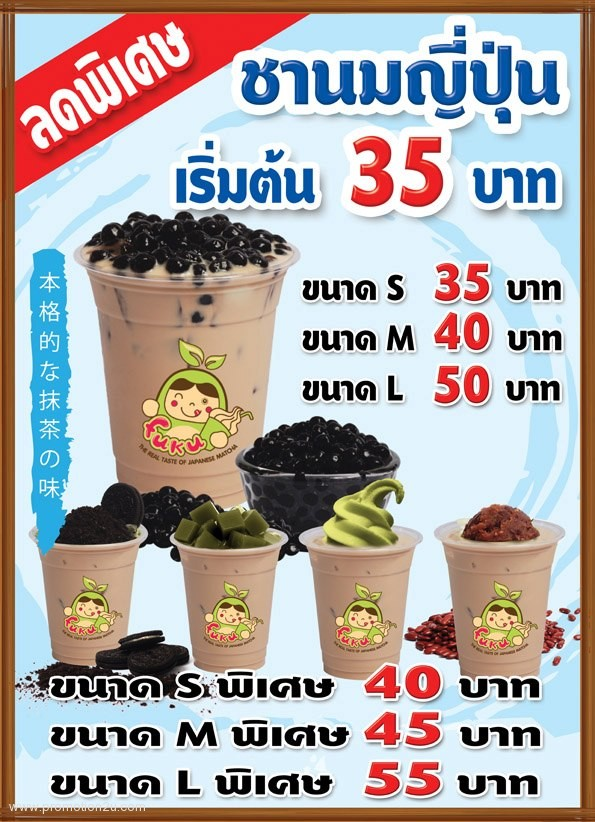 Promotion Fuku Matcha Special Price Jan.2013