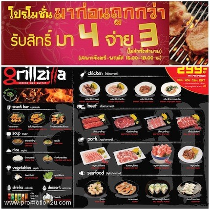 Promotion Grillzilla Korean BBQ Buffet Come 4 Pay 3 [Jan - May 2013]