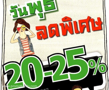 Promotion Hot Pot Buffet Wednesday Discount วันพุธลด 20 - 25% [2556]