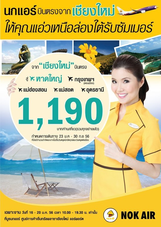 promotion-nokair-2013-fly-from-chiangmai-full.jpg