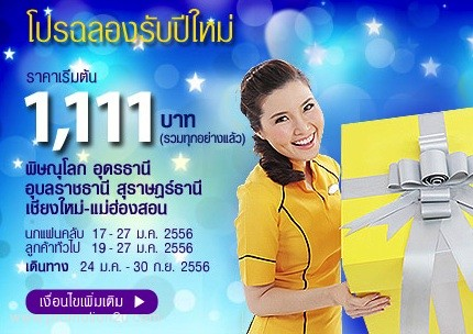 promotion-nokair-new-year-2013-sale-thumb