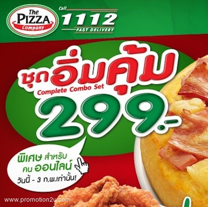 promotion-the-pizza-company-complete-combo-set-299-baht-jan-2013
