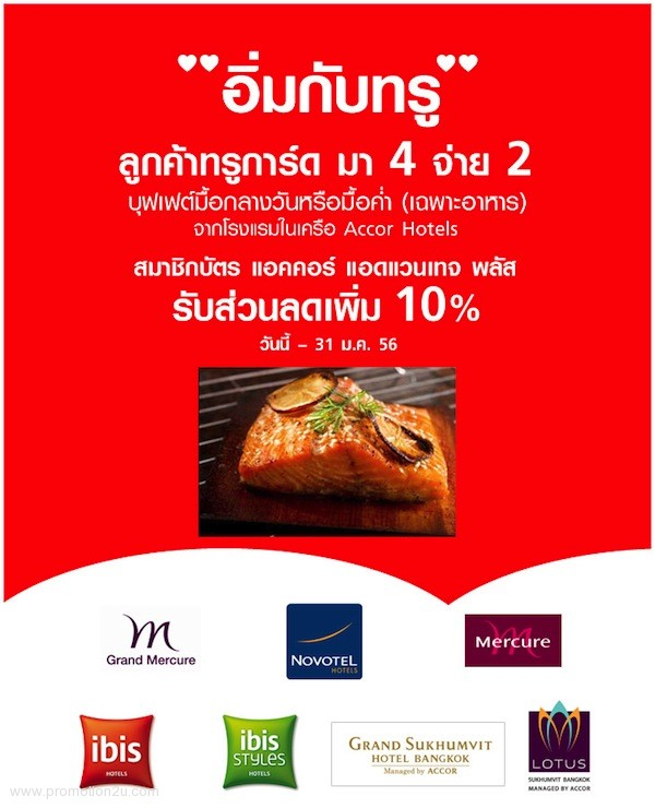 Promotion True Privilege Buffet Come 4 Pay 2 @ Accor Hotel Thailand 2013