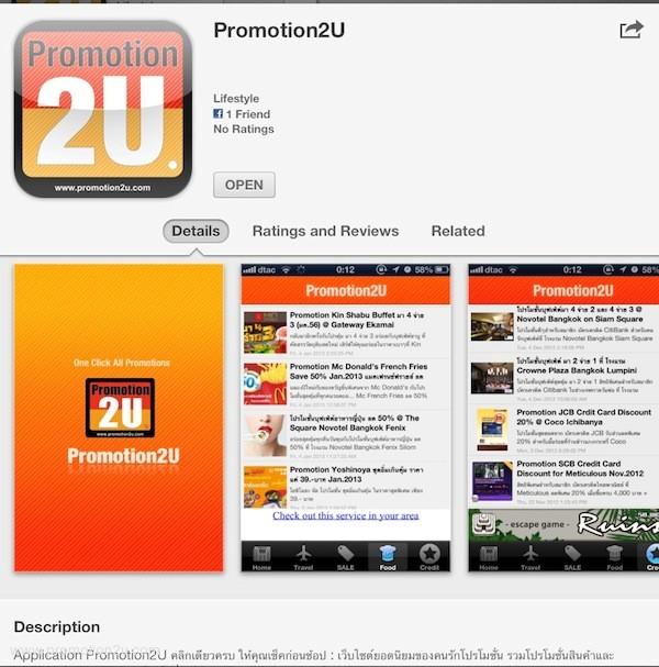Promotion2U iPhone Application