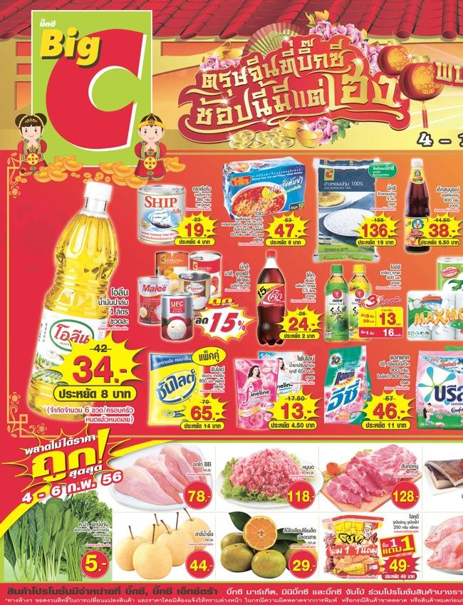 โบรชัวร์โปรโมชั่น Big C เทศกาลตรุษจีน (ไทยรัฐ) วันที่ 4-10 กพ.56 หน้า1