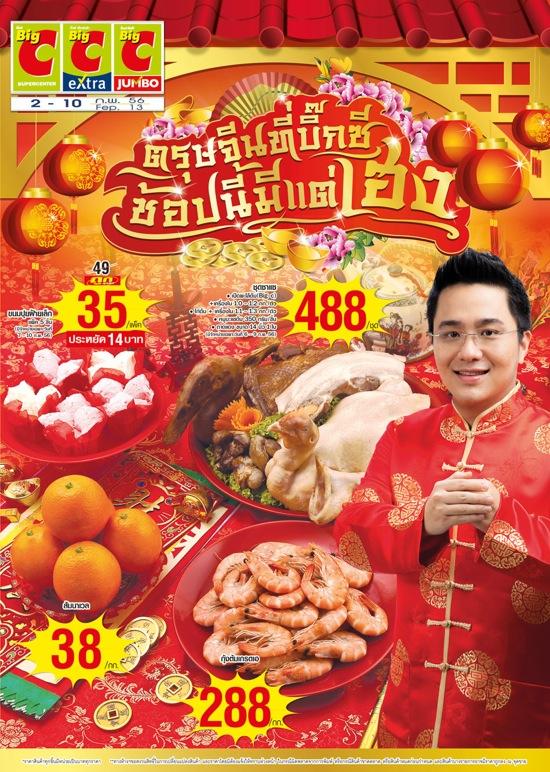 All Brochure Promotion BigC 4 2 14 feb 2013 full p2