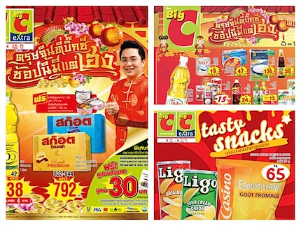 All-Brochure-Promotion-BigC-4-2-14-feb-2013-thumb.jpeg