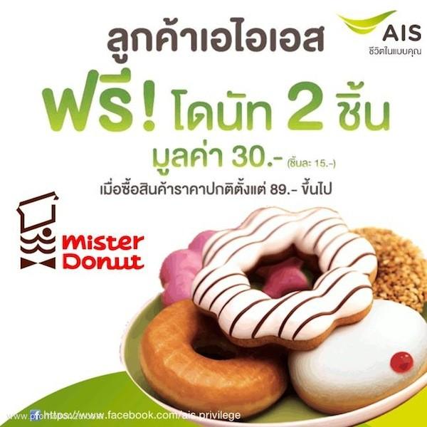 โปรโมชั่นลูกค้า AIS ซื้อโดนัทที่ร้าน Mister Donut ทุกๆ 89.-บาท รับโดนัทฟรี 2 ชิ้น ( ก.พ.56 )
