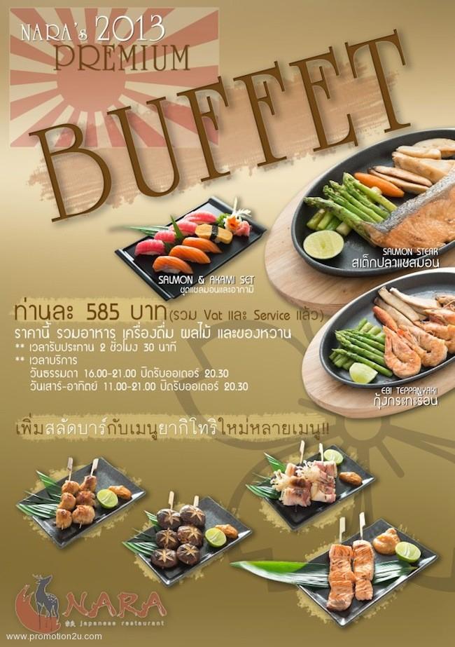 Promotion Nara Premium Buffet 2013 บุฟเฟ่ต์อาหารญี่ปุ่นระดับพรีเมี่ยม