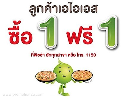 Promotion Pizza Hut Buy 1 Get 1 Free With AIS Privilege [Feb.-Apr.2013]