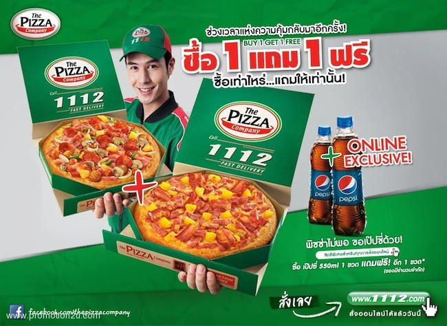 Promotion The Pizza Company Buy 1 Free 1 [Feb.-Mar.2013] พิซซ่าคอมปะนีซื้อ 1 แถม 1
