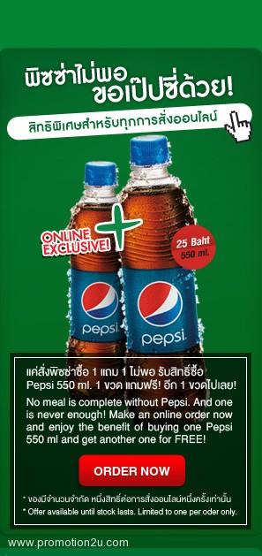 พิซซ่าคอมปะนี Pepsi ซื้อ 1 แถม 1