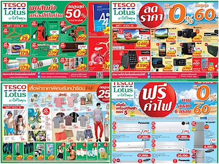 Brochure-Poomotion-Tesco-Lotus-7-Mar-2013.jpg