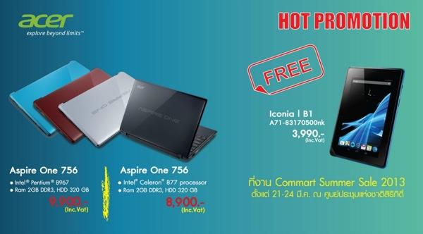โปรโมชั่น Acer ซื้อ 1 แถม 1 ซื้อ Aspire One 756 แถมฟรี iConia B1 @ Commart Summer Sale 2013
