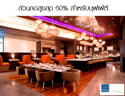 Promotion-Lunch-Buffet-Come-2-Pay-1-at-The-Square-Novotel-Bangkok-Platinum-Petchaburi.png