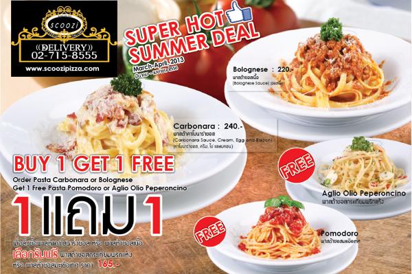 โปรโมชั่น สกูซี่พิซซ่า Super Hot Summer Deal ซื้อ 1 แถม 1 (มีค.-เมย.56)