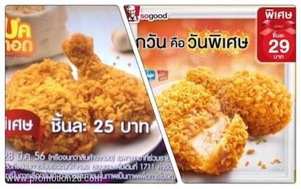 โปรโมชั่นชวนชิม#5 ไก่ทอดมาแล้วจ้าาาา!!!
