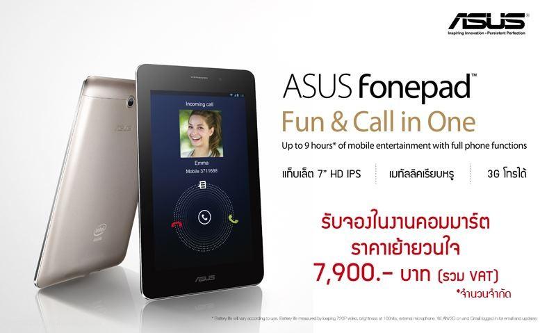 เปิดตัว ASUS FonePad ในงานคอมมาร์ท 2013