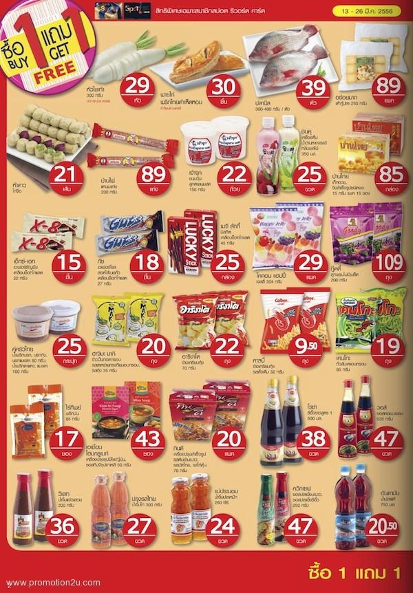 Brochure Promotion TOPS Super Buy 1 Get 1 Free P1