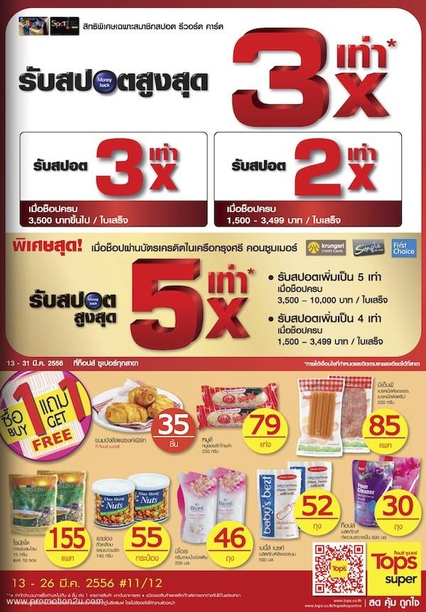Brochure Promotion TOPS Super Buy 1 Get 1 Free [13-26 Mar.2013]