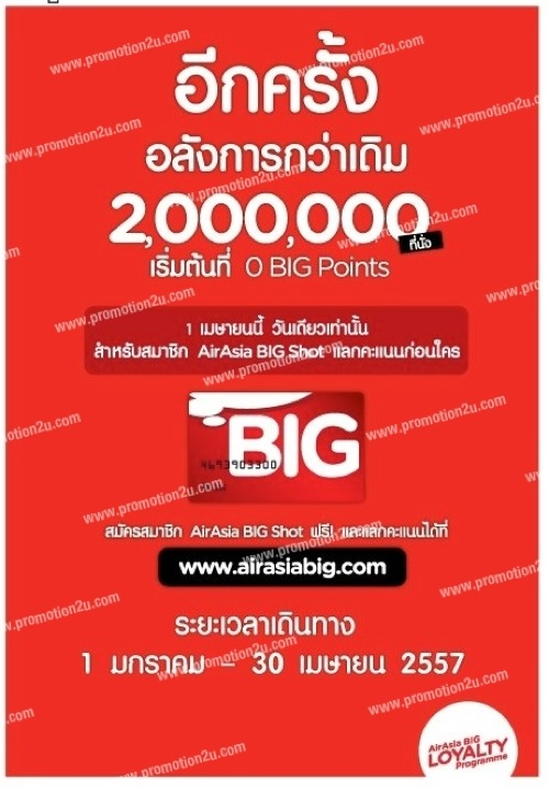 Promotion AirAsia BIG Point & AirAsia BIG SALE บิน 0 Point และ บิน 0 บาท[Apr.2013]