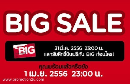 Promotion AirAsia BIG SALE Free Seats 2,000,000 Seats [Apr.2013]