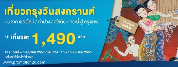 Promotion Bangkok Airways Songkran Festival 2013 Fly to BKK